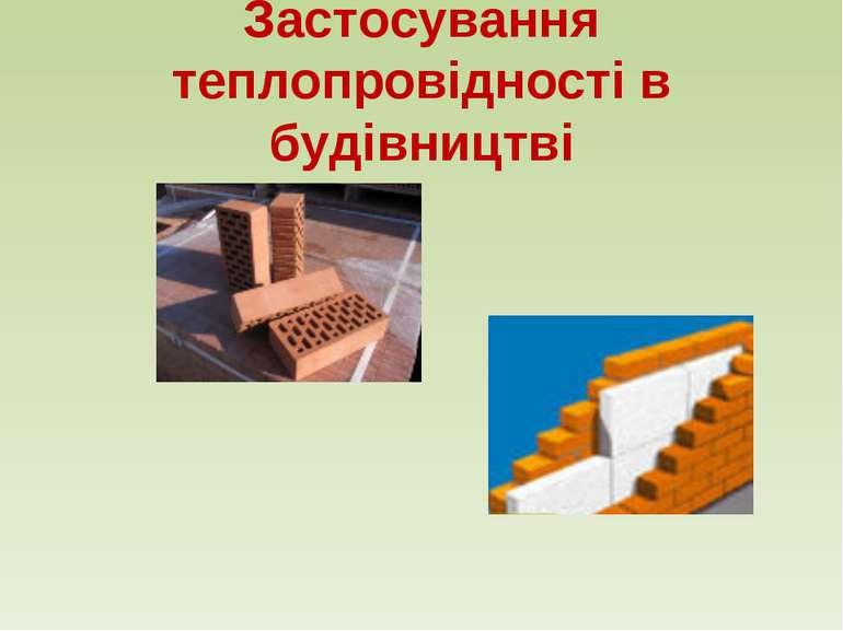 Застосування теплопровідності в будівництві