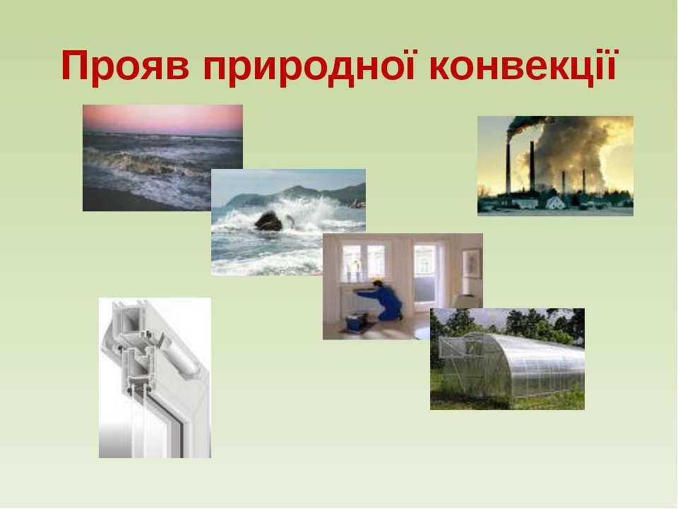 Прояв природної конвекції