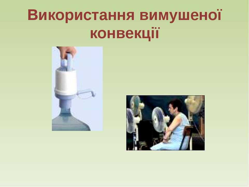 Використання вимушеної конвекції