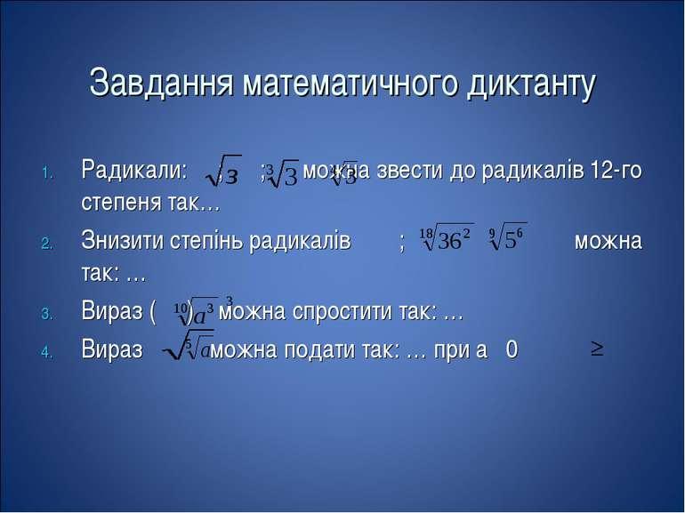 Завдання математичного диктанту Радикали: ; ; можна звести до радикалів 12-го...