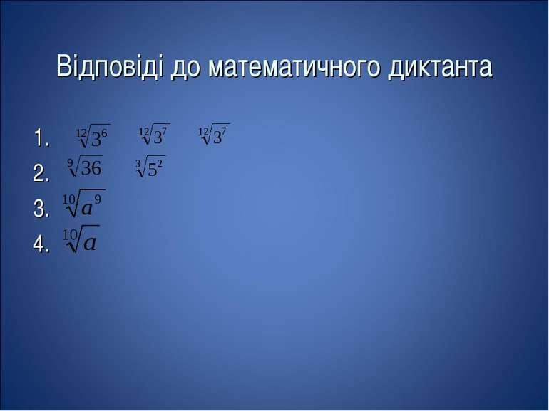 Відповіді до математичного диктанта 1. 2. 3. 4.
