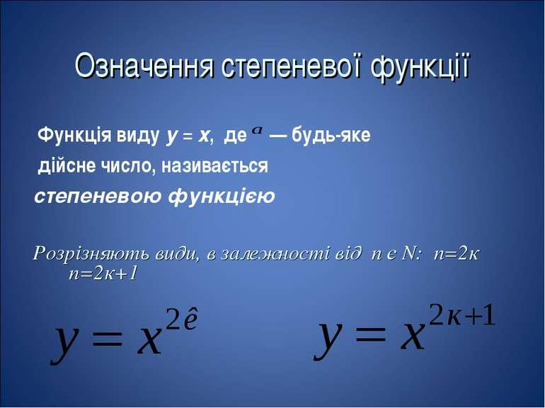 Означення степеневої функції Функція виду у = х, де α — будь-яке дійсне число...