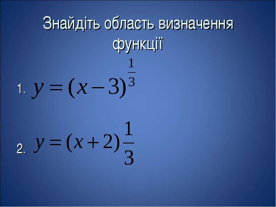Знайдіть область визначення функції 1. 2.