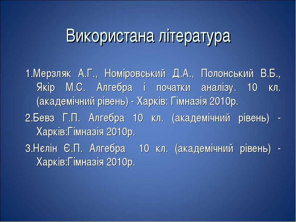 Використана література 1.Мерзляк А.Г., Номіровський Д.А., Полонський В.Б., Як...
