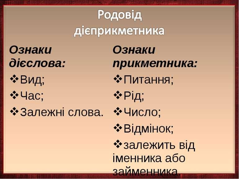 Ознаки дієслова: Вид; Час; Залежні слова. Ознаки прикметника: Питання; Рід; Ч...