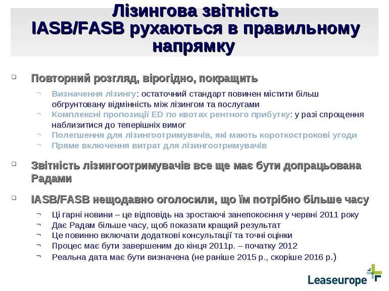 Лізингова звітність IASB/FASB рухаються в правильному напрямку Повторний розг...