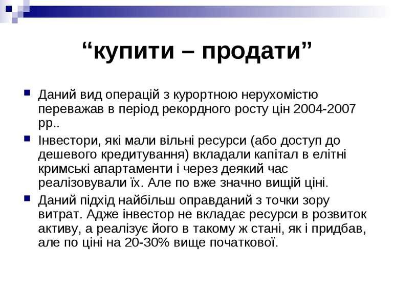 """""""купити – продати"""" Даний вид операцій з курортною нерухомістю переважав в пер..."""