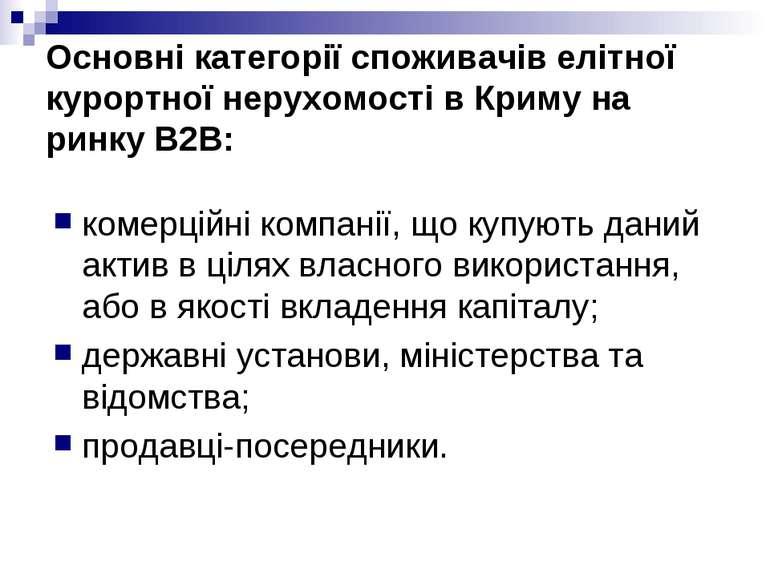 Основні категорії споживачів елітної курортної нерухомості в Криму на ринку В...
