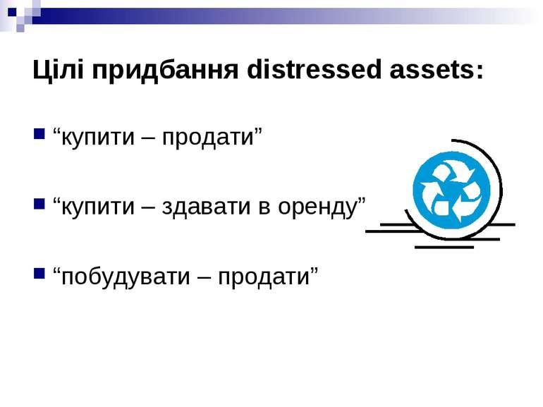 """Цілі придбання distressed assets: """"купити – продати"""" """"купити – здавати в орен..."""