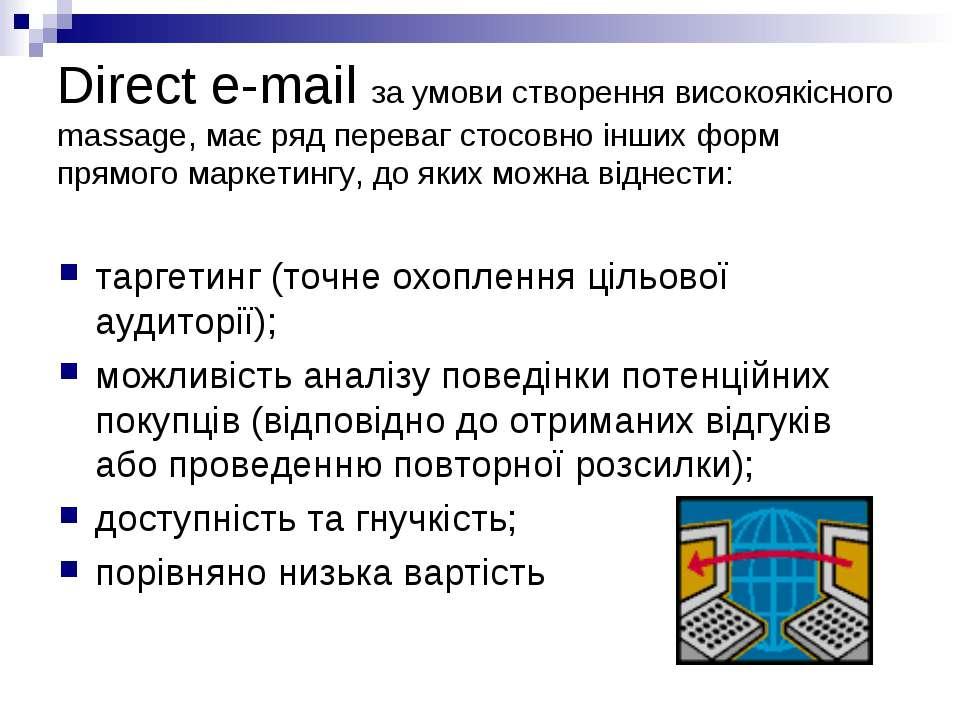 Direct e-mail за умови створення високоякісного massage, має ряд переваг стос...