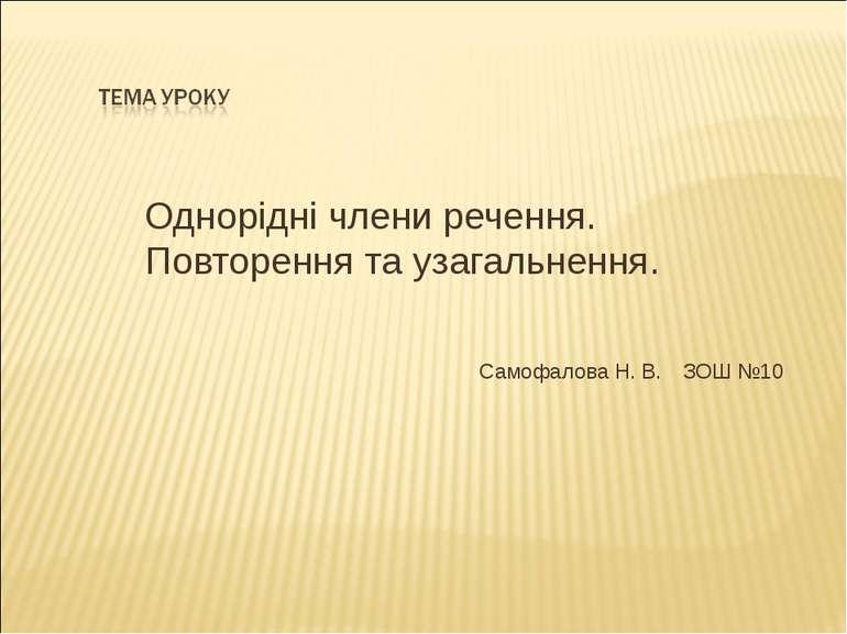 Однорідні члени речення. Повторення та узагальнення. Самофалова Н. В. ЗОШ №10