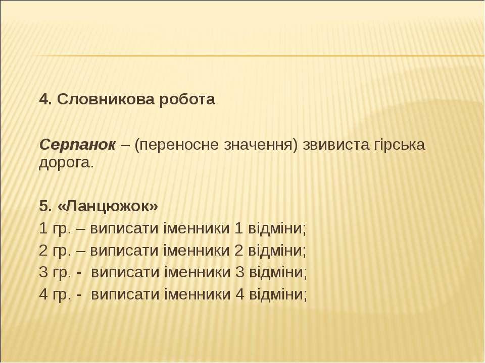 4. Словникова робота Серпанок – (переносне значення) звивиста гiрська дорога....
