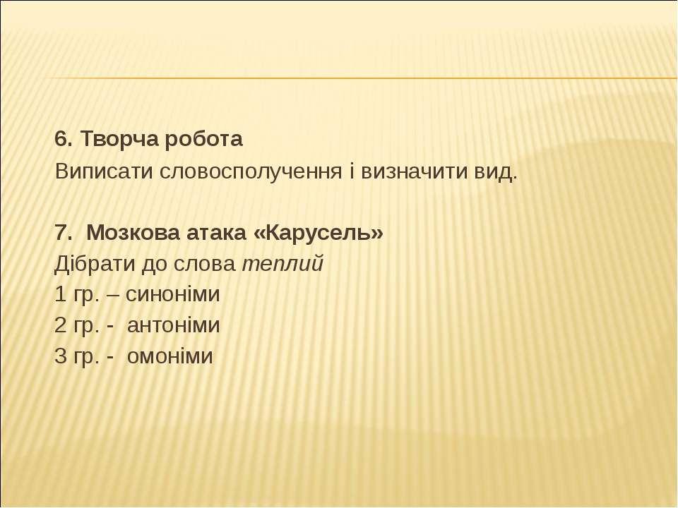 6. Творча робота Виписати словосполучення i визначити вид. 7. Мозкова атака «...
