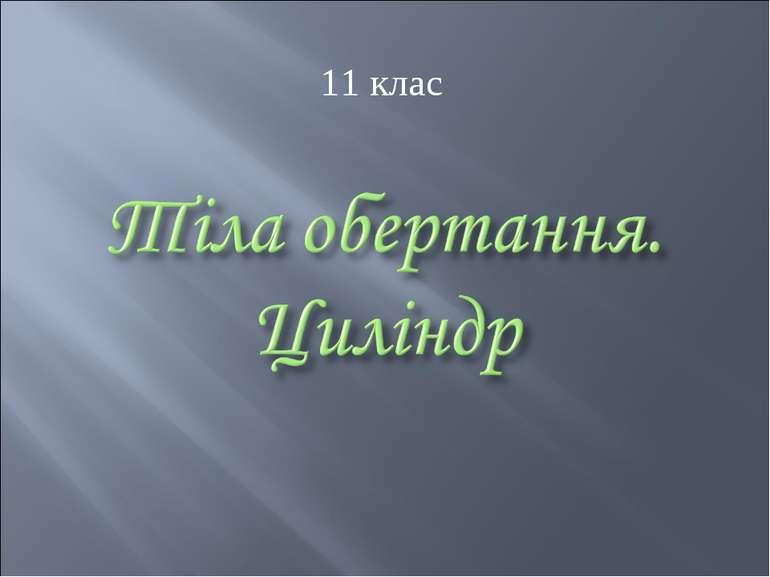 11 клас