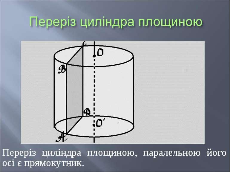Переріз циліндра площиною, паралельною його осі є прямокутник.