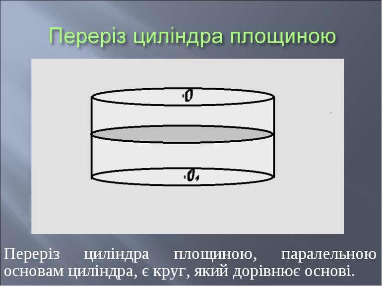 Переріз циліндра площиною, паралельною основам циліндра, є круг, який дорівню...