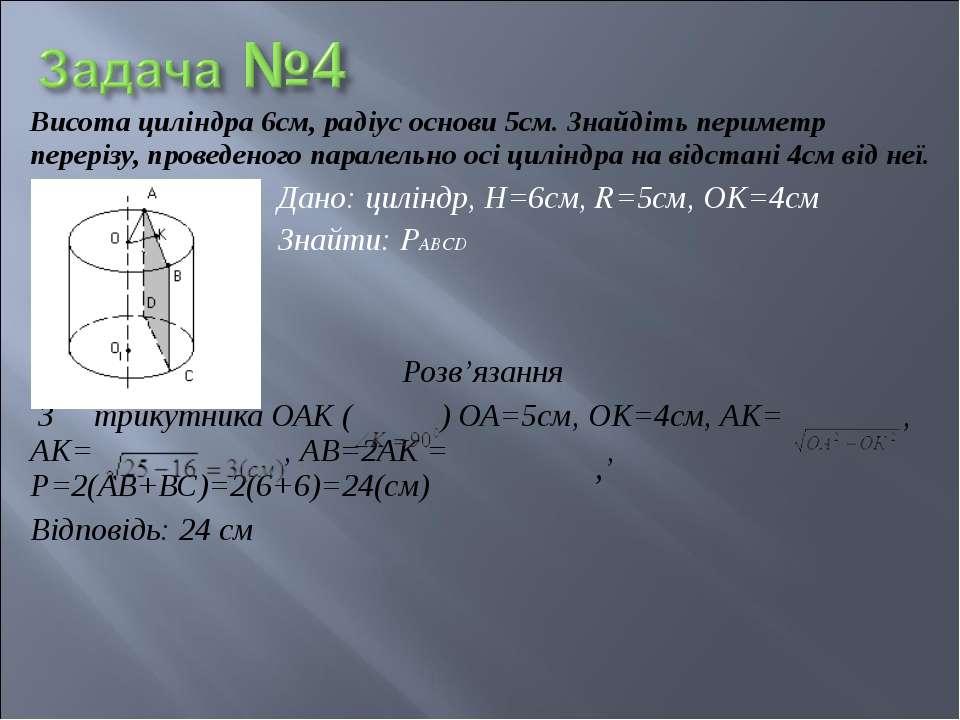 Висота циліндра 6см, радіус основи 5см. Знайдіть периметр перерізу, проведено...