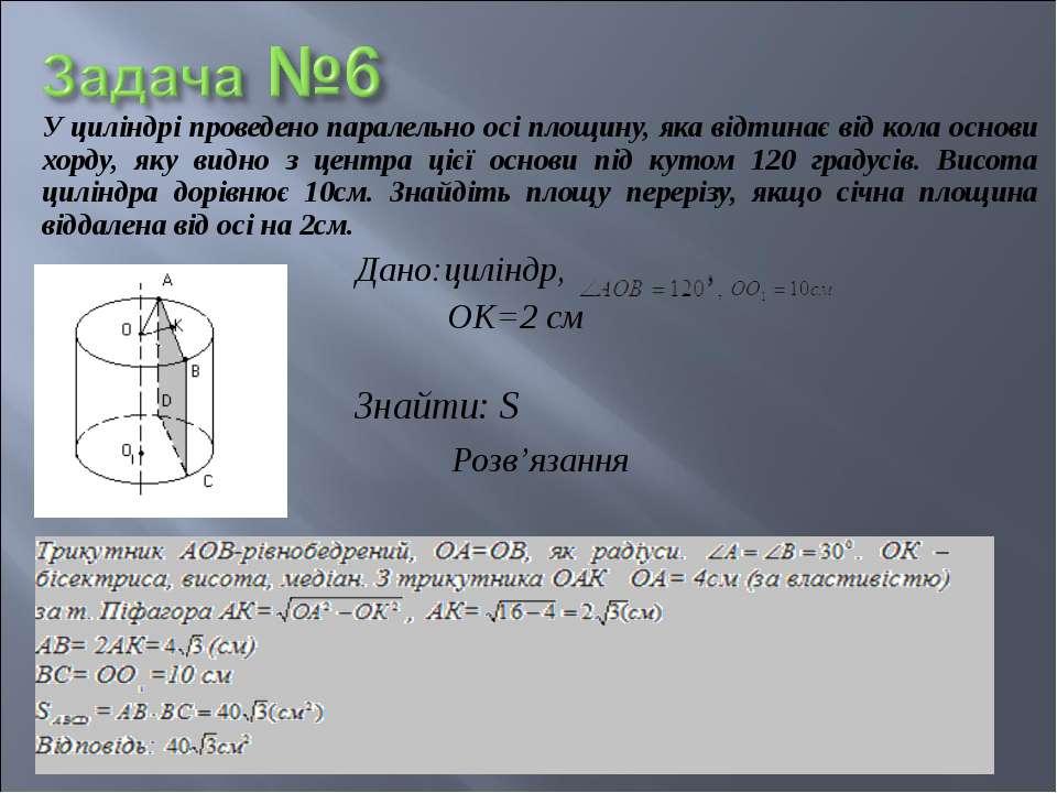У циліндрі проведено паралельно осі площину, яка відтинає від кола основи хор...