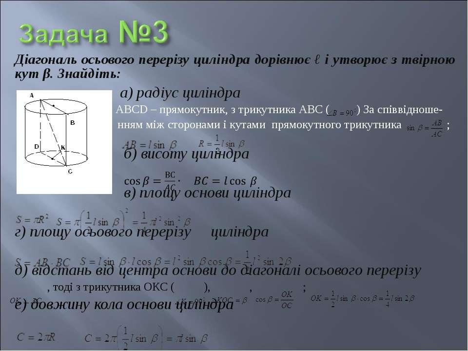 Діагональ осьового перерізу циліндра дорівнює ℓ і утворює з твірною кут β. Зн...