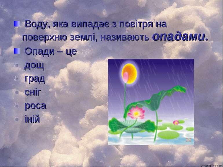 Воду, яка випадає з повітря на поверхню землі, називають опадами. Опади – це ...