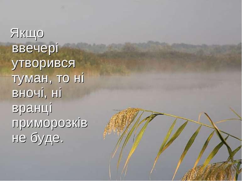 Якщо ввечері утворився туман, то ні вночі, ні вранці приморозків не буде.