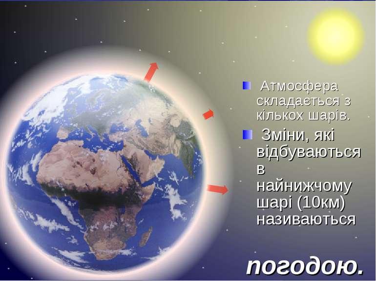 Атмосфера складається з кількох шарів. Зміни, які відбуваються в найнижчому ш...