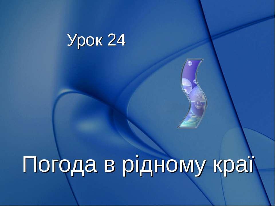 Погода в рідному краї Урок 24