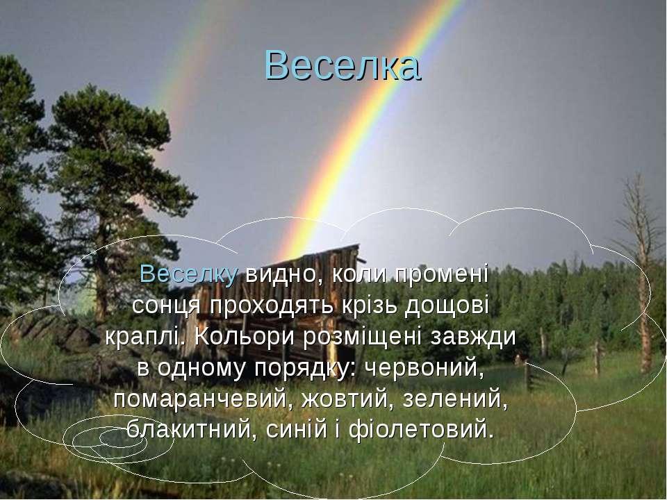 Веселка Веселку видно, коли промені сонця проходять крізь дощові краплі. Коль...