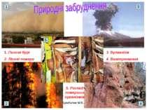 Цимбалюк М.В.. 1. Пилові бурі 2. Лісові пожари 3. Вулканізм 4. Вивітрювання 5...