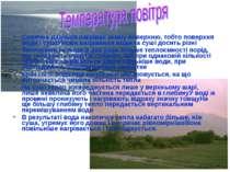 Цимбалюк М.В. Сонячна радіація нагріває земну поверхню, тобто поверхня води і...