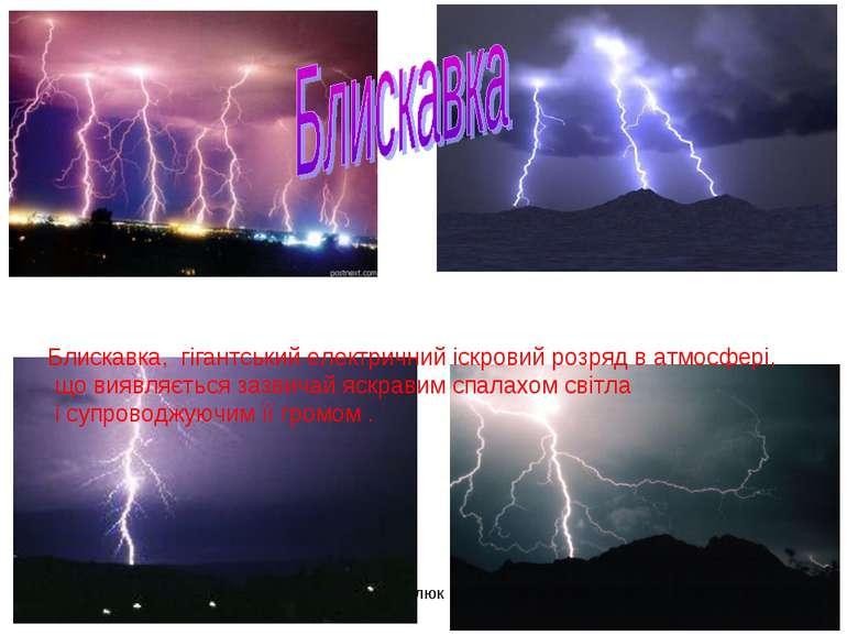 Цимбалюк М.В. Блискавка, гігантський електричний іскровий розряд в атмосфері,...