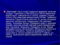 Замiтнмий слiд в iсторiї львiвської фармацiї залишив Теодор Торосевич (1789-1...