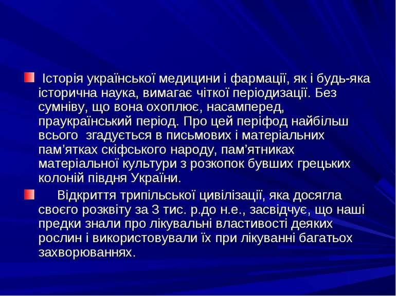 Iсторiя української медицини i фармацiї, як i будь-яка iсторична наука, вимаг...