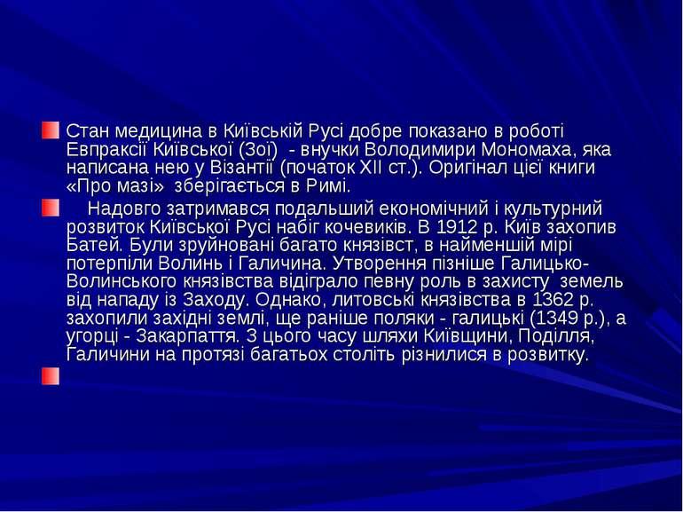 Стан медицина в Київськiй Русi добре показано в роботi Евпраксiї Київської (З...