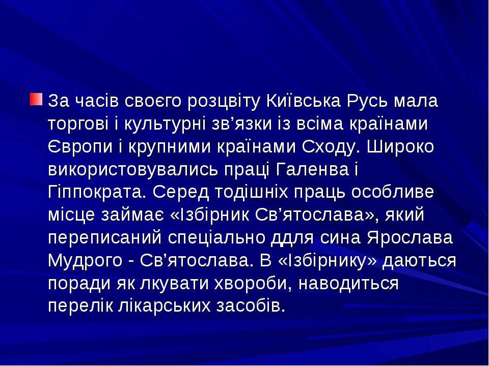 За часiв своєго розцвiту Київська Русь мала торговi i культурнi зв'язки iз вс...
