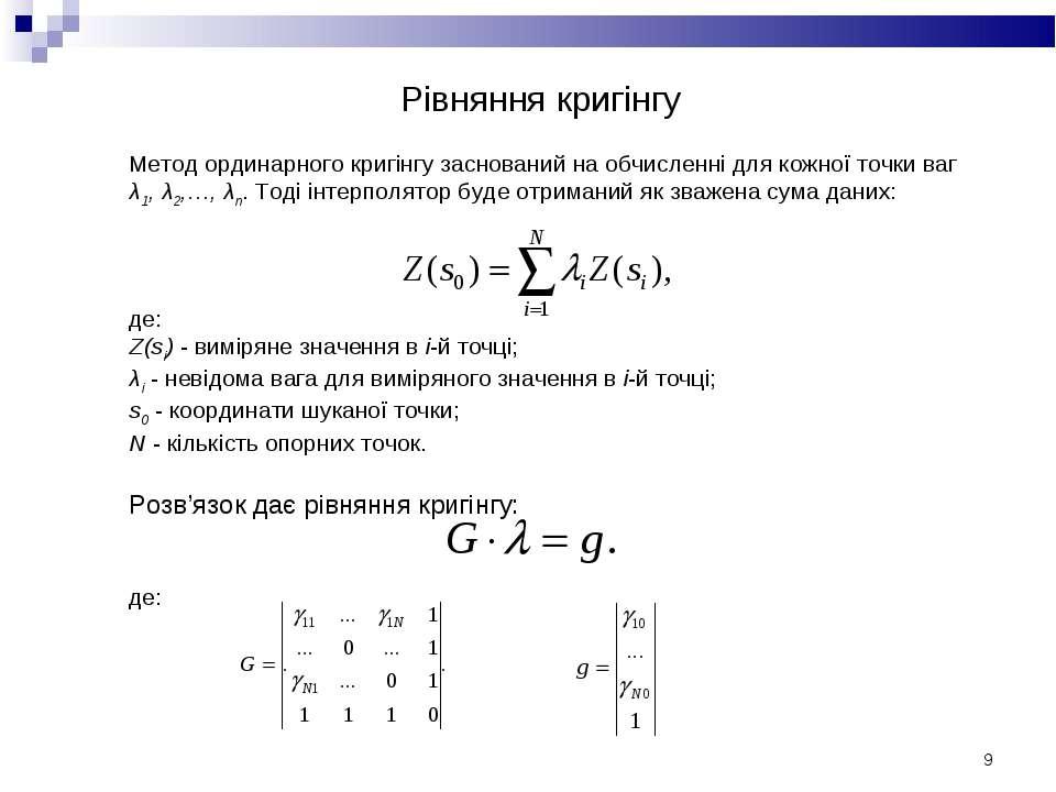 * Метод ординарного кригінгу заснований на обчисленні для кожної точки ваг λ1...