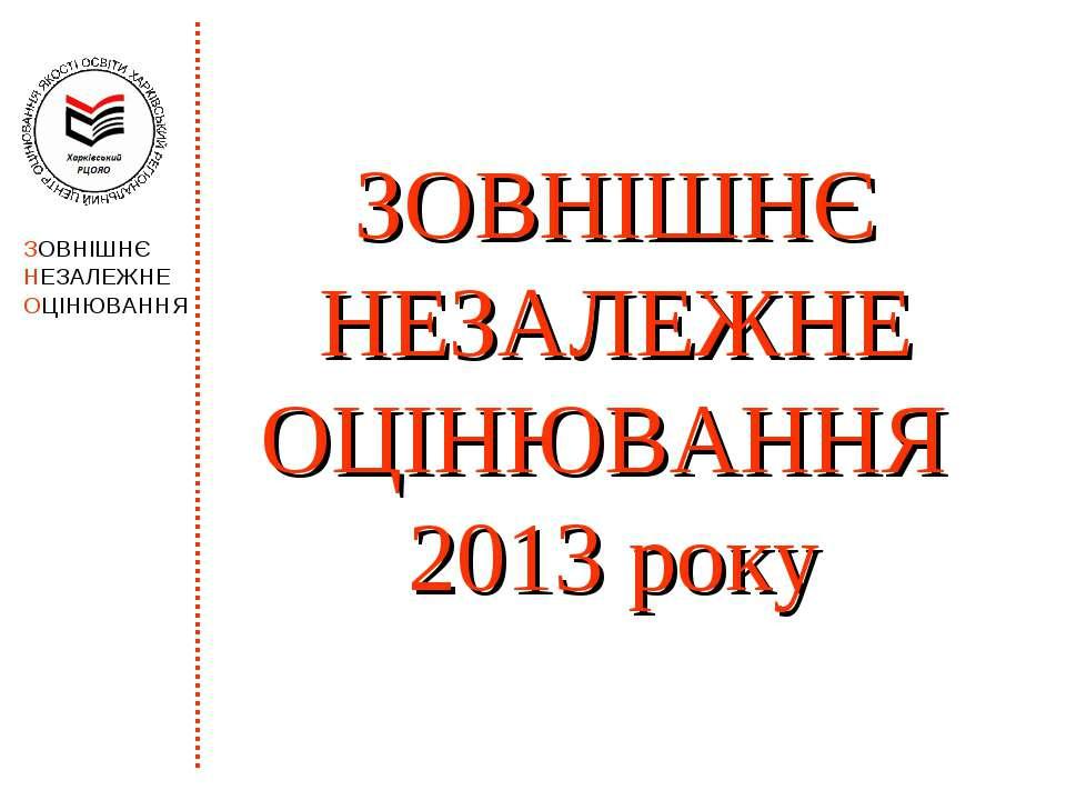 ЗОВНІШНЄ НЕЗАЛЕЖНЕ ОЦІНЮВАННЯ 2013 року