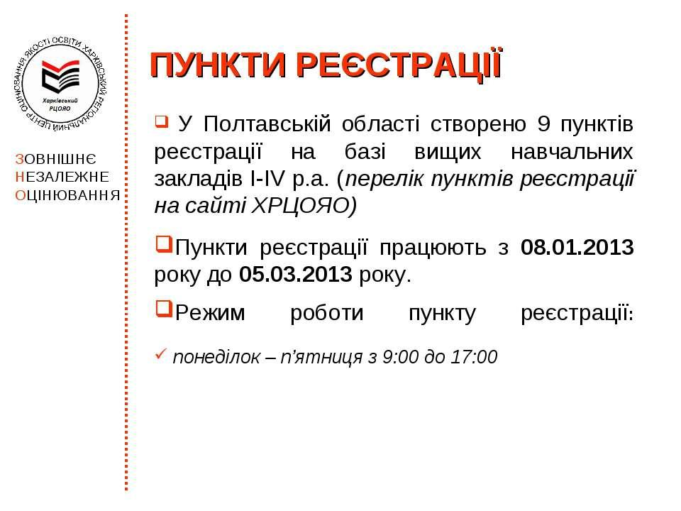 ПУНКТИ РЕЄСТРАЦІЇ У Полтавській області створено 9 пунктів реєстрації на базі...