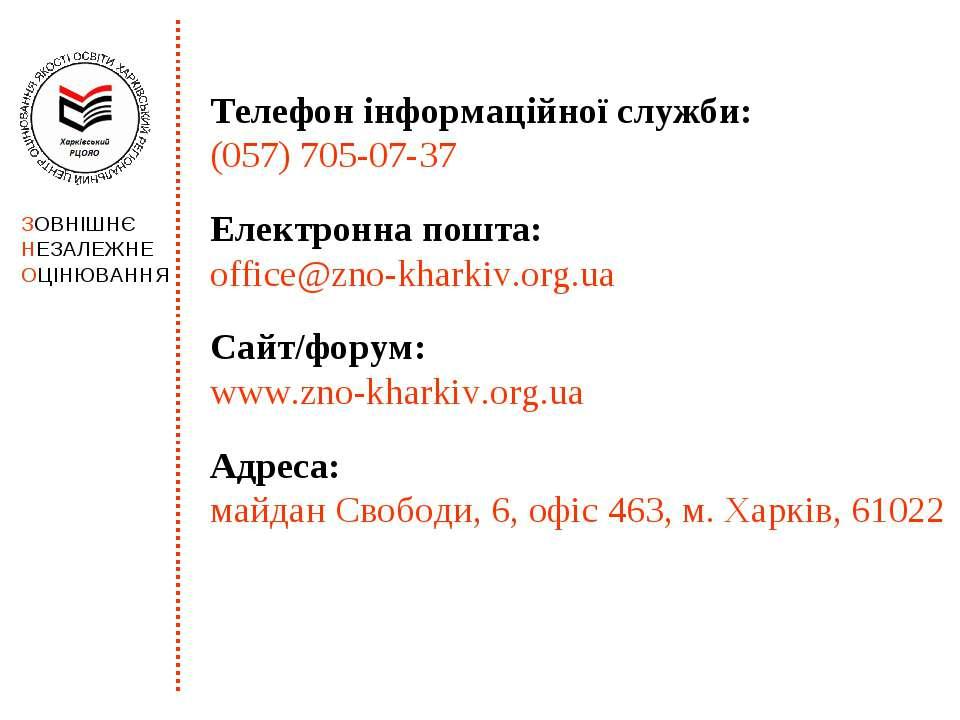Телефон інформаційної служби: (057) 705-07-37 Електронна пошта: office@zno-kh...