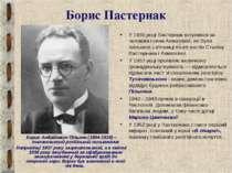 Борис Пастернак У 1935 році Пастернак вступився за чоловіка і сина Ахматової,...