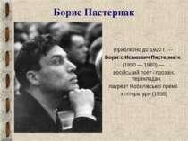 Борис Пастернак (приблизно до 1920 г. — Бори с Исакович Пастерна к; (1890 — 1...