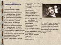 """А. Галич """"Памяти Б.Пастернака"""" """"Мело, мело по всей земле, во все пределы. Све..."""