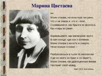 Марина Цвєтаєва *** Моим стихам, написанным так рано, Что и не знала я, что я...