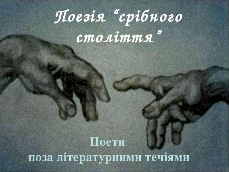 """Поезія """"срібного століття"""" Поети поза літературними течіями"""