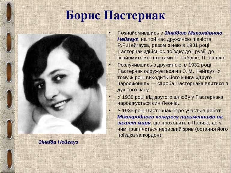 Борис Пастернак Познайомившись з Зінаїдою Миколаївною Нейгауз, на той час дру...