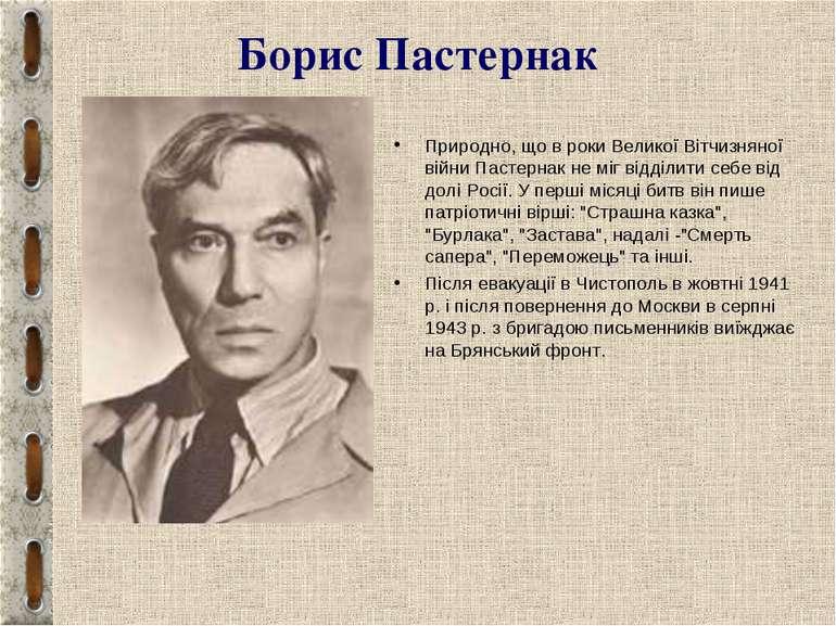 Борис Пастернак Природно, що в роки Великої Вітчизняної війни Пастернак не мі...