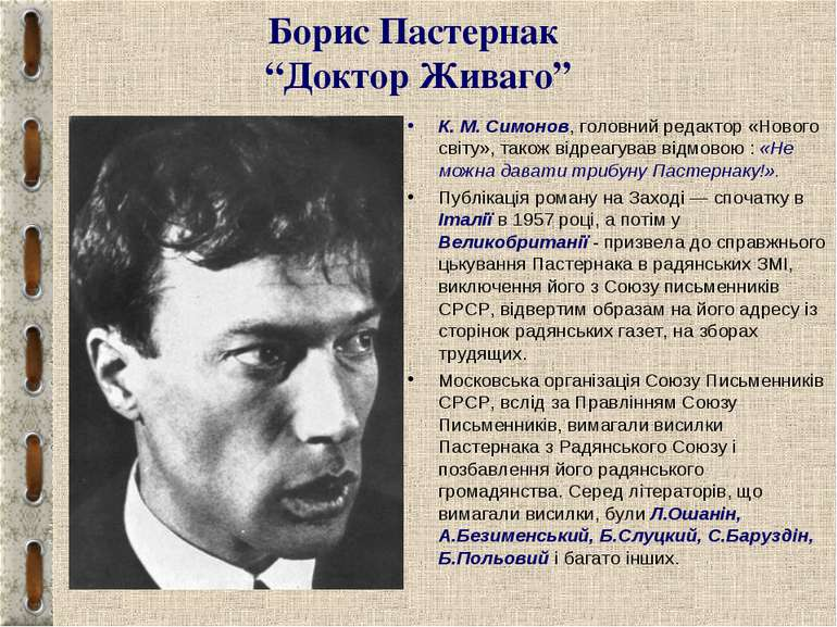 "Борис Пастернак ""Доктор Живаго"" К. М. Симонов, головний редактор «Нового світ..."