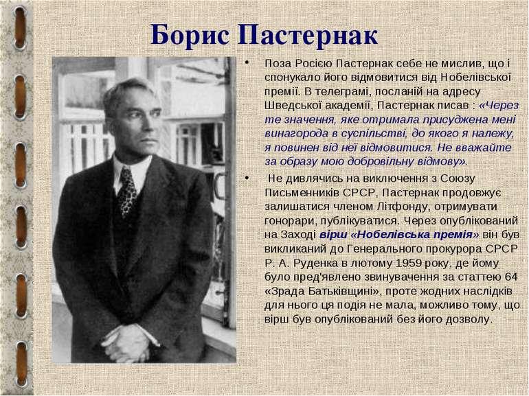 Борис Пастернак Поза Росією Пастернак себе не мислив, що і спонукало його від...