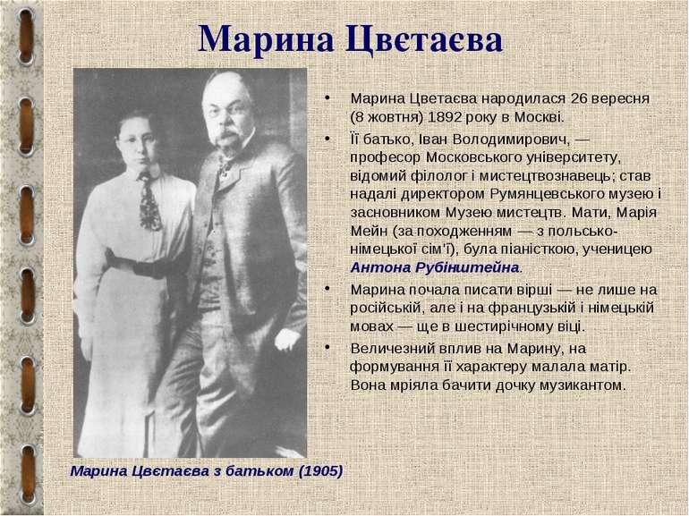 Марина Цвєтаєва Марина Цветаєва народилася 26 вересня (8 жовтня) 1892 року в ...