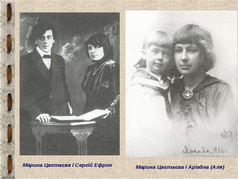 Марина Цвєтаєва і Сергій Ефрон Марина Цвєтаєва і Аріадна (Аля)